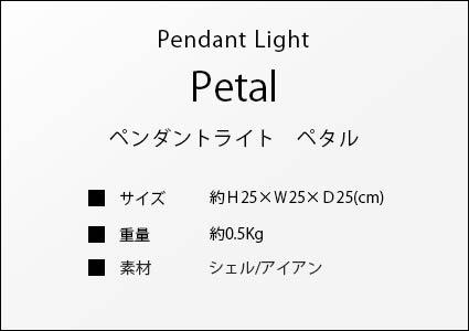 ペンダントライト ペタルのサイズ詳細