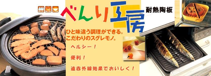 べんり工房(耐熱プレート・調理器具)
