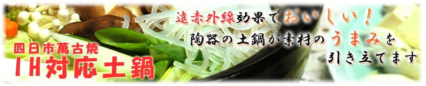 IH対応土鍋