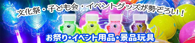 お祭り縁日イベント用品