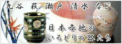 九谷焼 萩 清水焼 瀬戸焼 各地の和食器