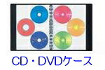 CD・DVDケース