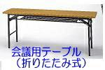 会議用テーブル(折りたたみ式)