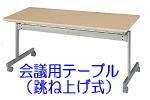 会議用テーブル(跳ね上げ式)
