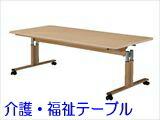 介護・福祉テーブル