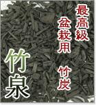 伊予路園オリジナル 最高級 盆栽用 竹炭 -竹泉-