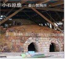 小石原焼 森山製陶所