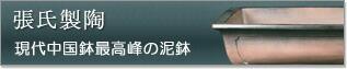 盆栽鉢/張氏製陶