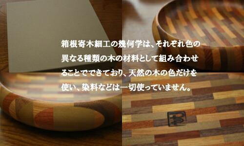 寄木無垢菓子鉢 Y