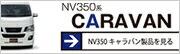 NV350キャラバン製品を見る