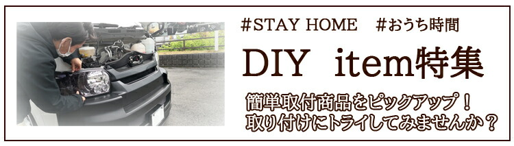 STAY HOME おうち時間