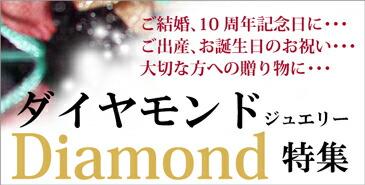 ダイヤモンド 特集