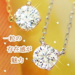 一粒ダイヤモンド♪