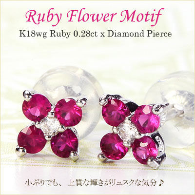 K18WG RUBY 0.28CT