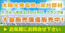 太陽光発電用部材