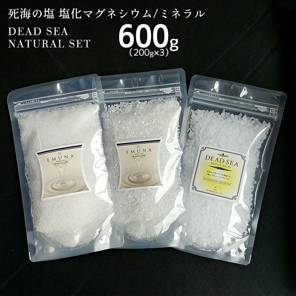 デッドシー バスソルト ナチュラルセット 200g x 3種類