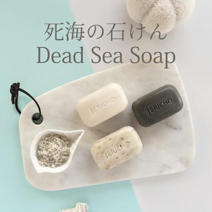 死海の石鹸