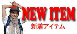 NEW ITEM 新着アイテム