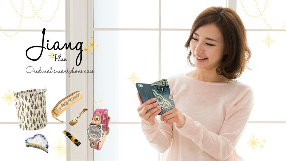 【楽天市場】オリジナルスマホケースのオンラインショップです。:JIANGプラス[トップページ]