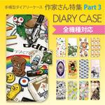 作家のかわいいダイアリーケースVoli.3