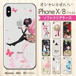iPhone6オシャレかわいいソフトクリアケース
