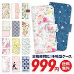 999円手帳型ケース