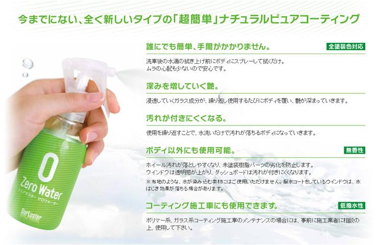 https://image.rakuten.co.jp/auc-jimgmbh/cabinet/cat/surluster/sl-zerowater-main2.jpg