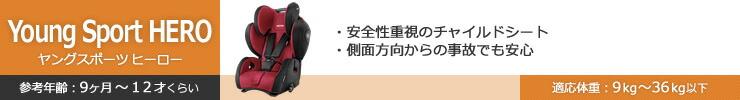 レカロ_ヤングスポーツ