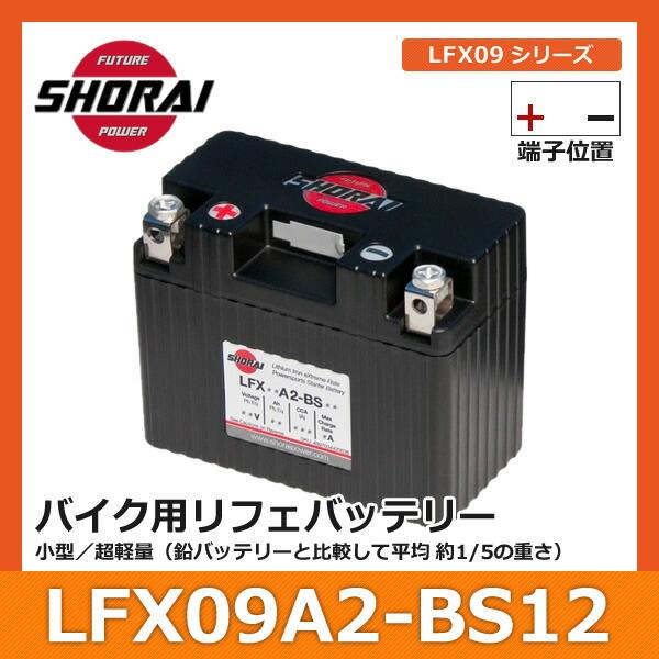ショウライバッテリー LFX09A2-BS12
