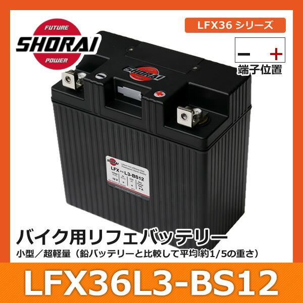 LFX36L3-BS12