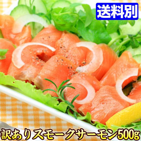 訳ありスモークサーモン500g