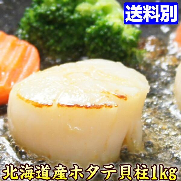 北海道産ホタテ貝柱1kg