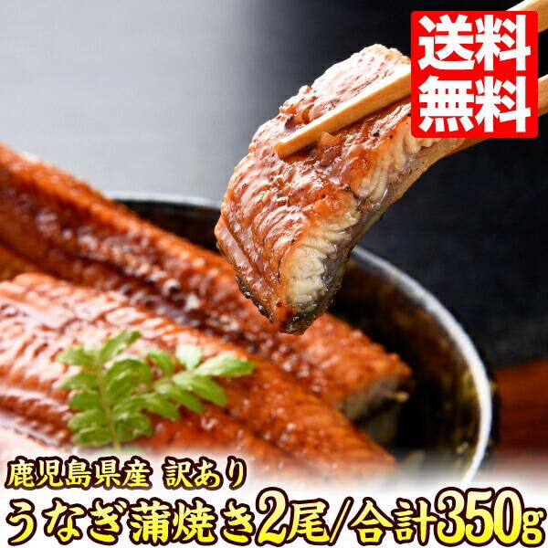 鹿児島県産うなぎ蒲焼き350g