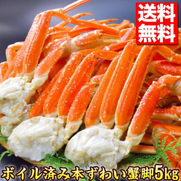 ずわい蟹5kg