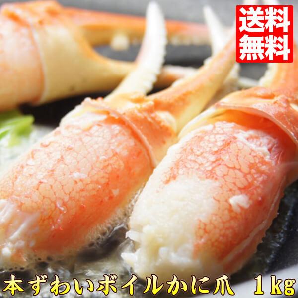 蟹爪1kg