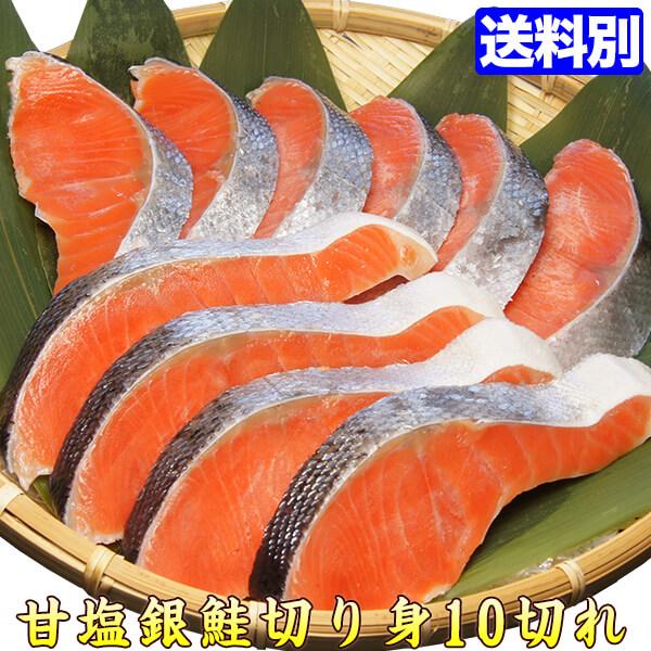 甘塩銀鮭切り身10切れ