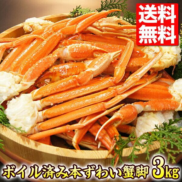 訳ありずわい蟹3kg