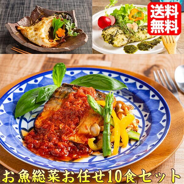 海鮮総菜お任せ10種セット