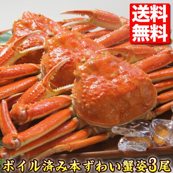 ずわい蟹姿3尾