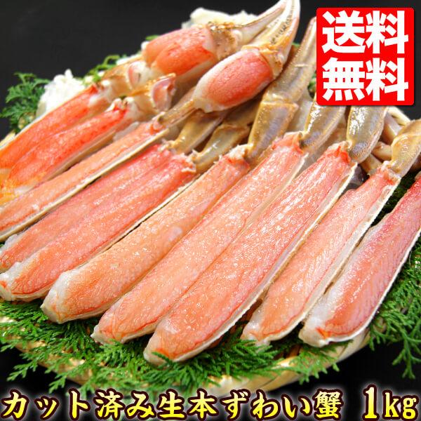 カット済み生ずわい蟹1kg