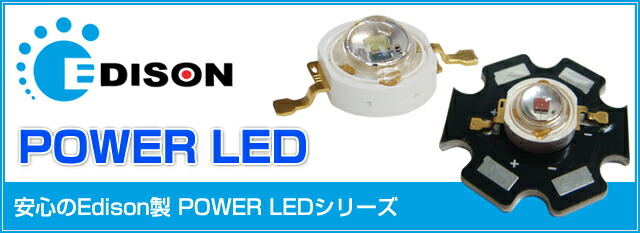 Edison POWER LEDシリーズ