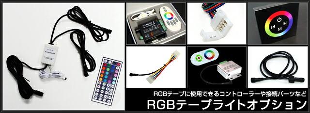 RGBオプション