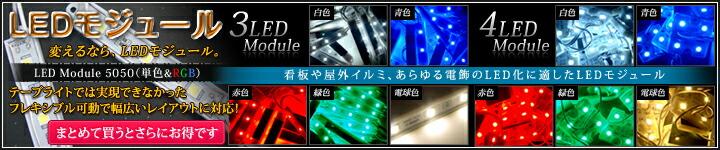 LEDモジュール 3LED/4LED