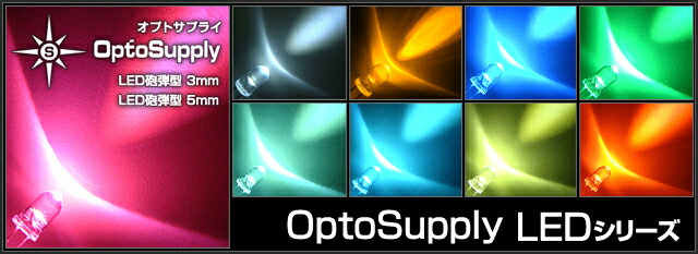 OptoSupplyシリーズ