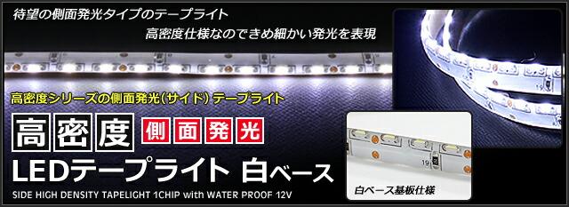 側面発光テープライト白ベース