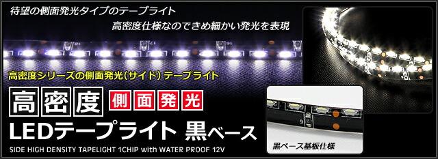 側面発光テープライト黒ベース