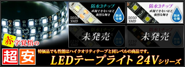 超安24Vテープライト