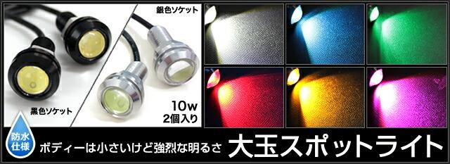 大玉LEDシリーズ