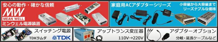 ACアダプター・電源装置・スイッチング電源・アップトランス