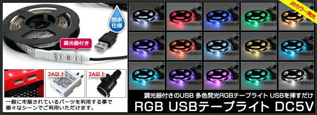 USBテープライトシリーズ